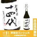 十四代 秘蔵酒 純米大吟醸 1800ml 箱付き 高木酒造 [箱付][日本酒][送料無料]