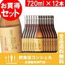 富乃宝山 720ml×12本 25度 芋焼酎 西酒造【12本セット】焼酎 送料無料