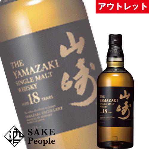 山崎 18年 43% 700ml サントリー ボトルのみ[ウイスキー][アウトレット]