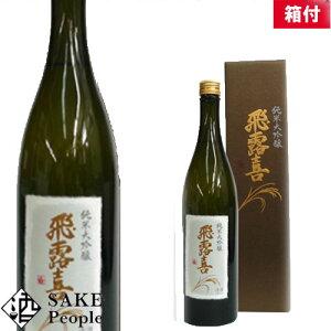 飛露喜 純米大吟醸 720ml 廣木酒造本店 [箱付] [日本酒]
