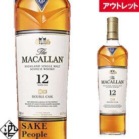 ザ・マッカラン ダブルカスク 12年 700ml 40度ボトルのみ スコッチ ウイスキー アウトレット