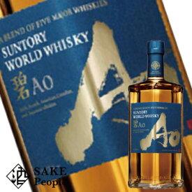 サントリー ワールドウイスキー 碧 Ao 700ml 43%ボトルのみ ウイスキー