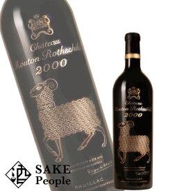 シャトー ムートン ロートシルト 2000年 750ml 赤ワイン ボルドー グレートヴィンテージ 5大シャトー