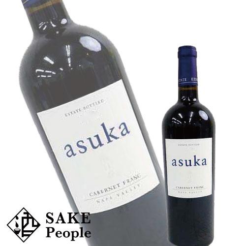 ケンゾー エステイト(エステート) 明日香(あすか・asuka) 2014年 750ml ナパ・ヴァレー[ワイン]