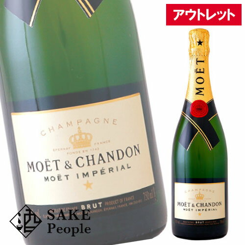 モエ・エ・シャンドン モエ・アンペリアル 750ml モエ シャンパン[アウトレット][シャンパン]