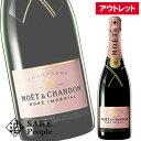 モエ・エ・シャンドン ロゼ アンペリアル 750ml モエ シャンパン[アウトレット][シャンパン]