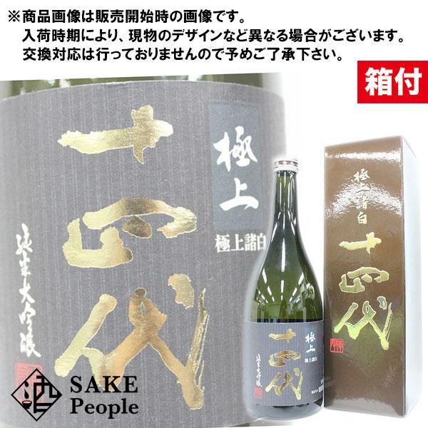 十四代 極上諸白 純米大吟醸 720ml 高木酒造 [箱付][日本酒]