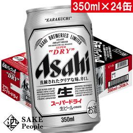 アサヒ スーパードライ 350ml × 24缶 ビール その他