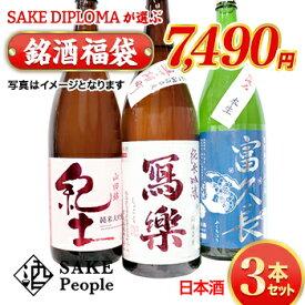SAKE DIPLOMA 酒ディプロマ が選ぶ銘酒 福袋 日本酒 3本セット
