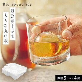 製氷器 まるい アイスボール まるまる氷・大 ギフト プレゼント 贈り物