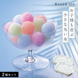 製氷器 まるい アイスボール まるまる氷・小2個組 涼麺 ギフト プレゼント 贈り物