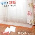 【寒さ対策】防寒・断熱できるカーテンのおすすめは?