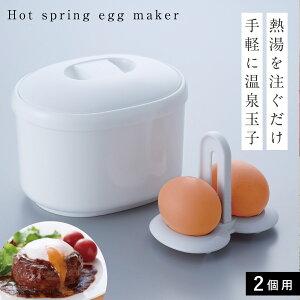 温泉玉子 温泉たまご メーカー 調理器 温玉ごっこ(2個用) 18535 ギフト プレゼント 贈り物