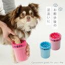 足ふき 犬 ペット用品 犬の足洗い ギフト プレゼント 贈り物