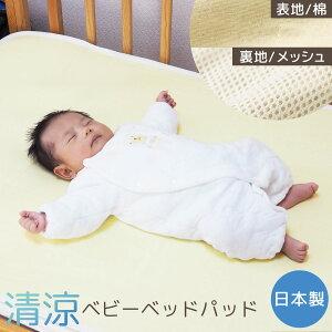 敷きパッド 夏用 夏 ベビー 赤ちゃん ミニ 敷きパッド ベビー敷きパッド 日本製 涼しい クール 爽やか 綿100 ガーゼ ベビー用 ベビー布団 ベビーベッド 新生児 育児 汗 吸汗 洗える 丸洗い 熱