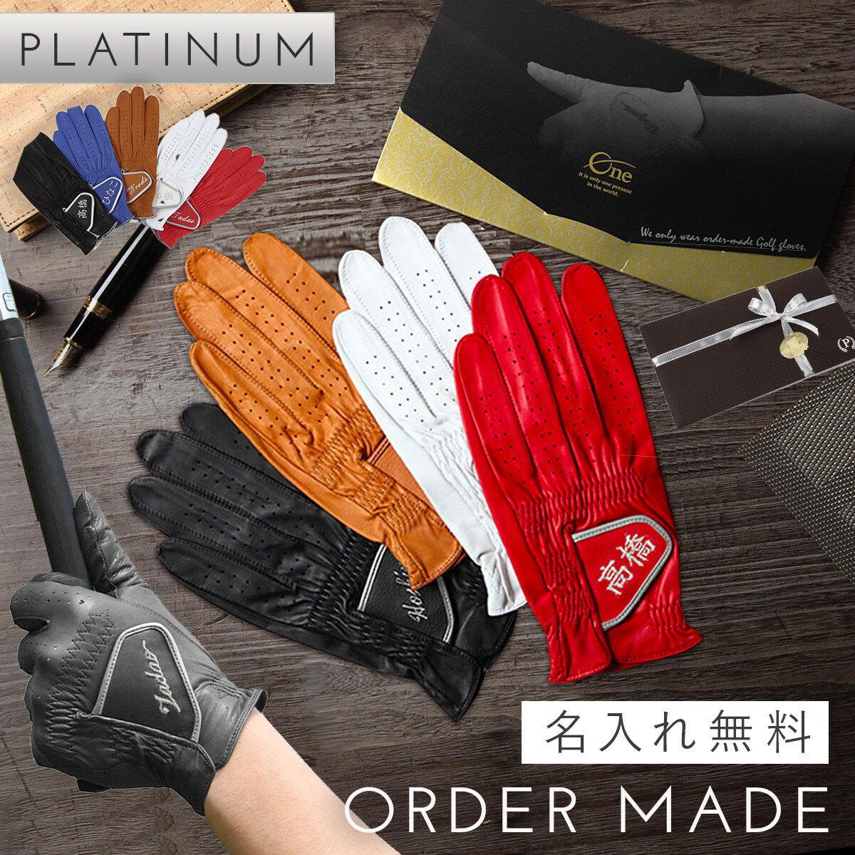 ゴルフグローブ ゴルフ手袋 オーダーメイド 名入れ ゴルフ用 オーダーグローブ プラチナギフト メンズ レディース レフティー ギフト 父の日 ホールインワン 記念品 名入れ刺繍