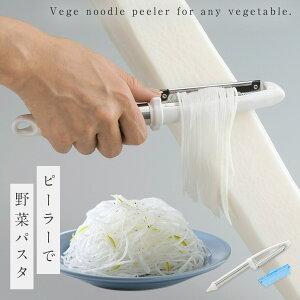 スライサー 千切り 大根 つま切り 野菜 野菜パスタピーラー 細千切り A-76919