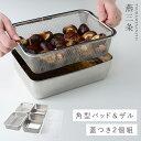 バット ザル セット ステンレス 蓋つき ふた付き フタ付き キッチンバット ステンレスバット ざる 野菜 水切り 下ごし…