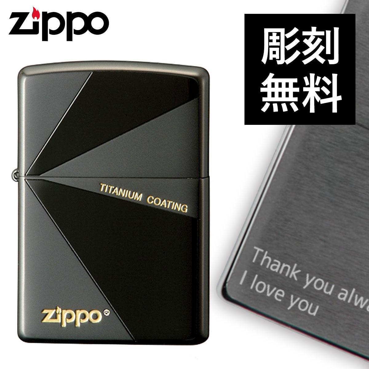 zippo 名入れ ジッポー ライター チタン キズがつきにくい TKZ C オイルライター ジッポライター 彼氏 男性 メンズ クリスマス ギフト プレゼント 贈り物 喫煙具