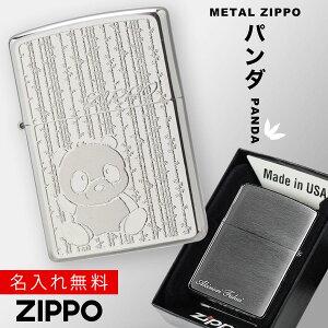 【返品不可】zippo ジッポー ライター ジッポライター ジッポーライター Zippo ブランド 名入れ 彫刻 名前入り オイルライター パンダ グッズ モチーフ アイテム イラスト シルバー 銀 200 真鍮