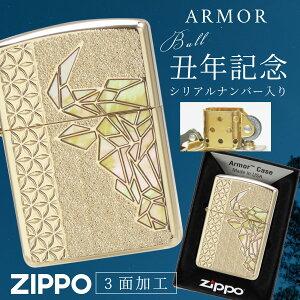 zippo ジッポー ジッポ ライター ジッポライター Zippo オイルライター 限定 星座 牡羊座 おひつじ座 丑年 干支 丑 アーマー 記念 高級 豪華 ラグジュアリー シリアルナンバー 2021 2021年 シェル