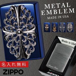 【返品不可】zippo ジッポー ライター ジッポライター ジッポーライター Zippo ブランド 名入れ 彫刻 名前入り オイルライター ブルー 青 メタル エンブレム イオンコーティング シンプル おし