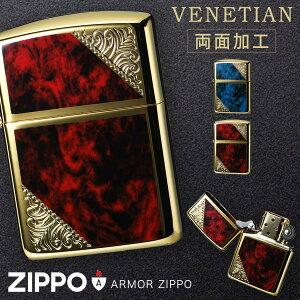 zippo ジッポー ライター ブランド 高級 アーマー ヴェネチアン 両面加工 金タンク ゴールド 金 レッド ブルー 模様 彫刻 かっこいい カッコいい 重厚感 ジッポライター ジッポーライター Zippo