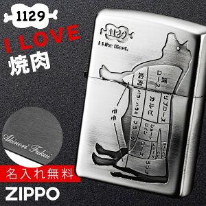 zippo ジッポーライター ZP アイ ライク ミート ウシ Ni ギフト プレゼント 贈り物 返品不可 魚 魚屋 寿司屋 お肉屋 かわいい 喫煙具