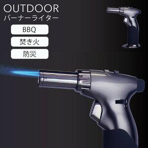アウトドア BBQ 焚き火 バーベキュー BBQ 炭 ライター ターボライター バーナー ガスライター キャンプ 防災 ハンディバーナーライター シルバー 火力調整 連続使用 高火力 銀細工 焼き目 携帯