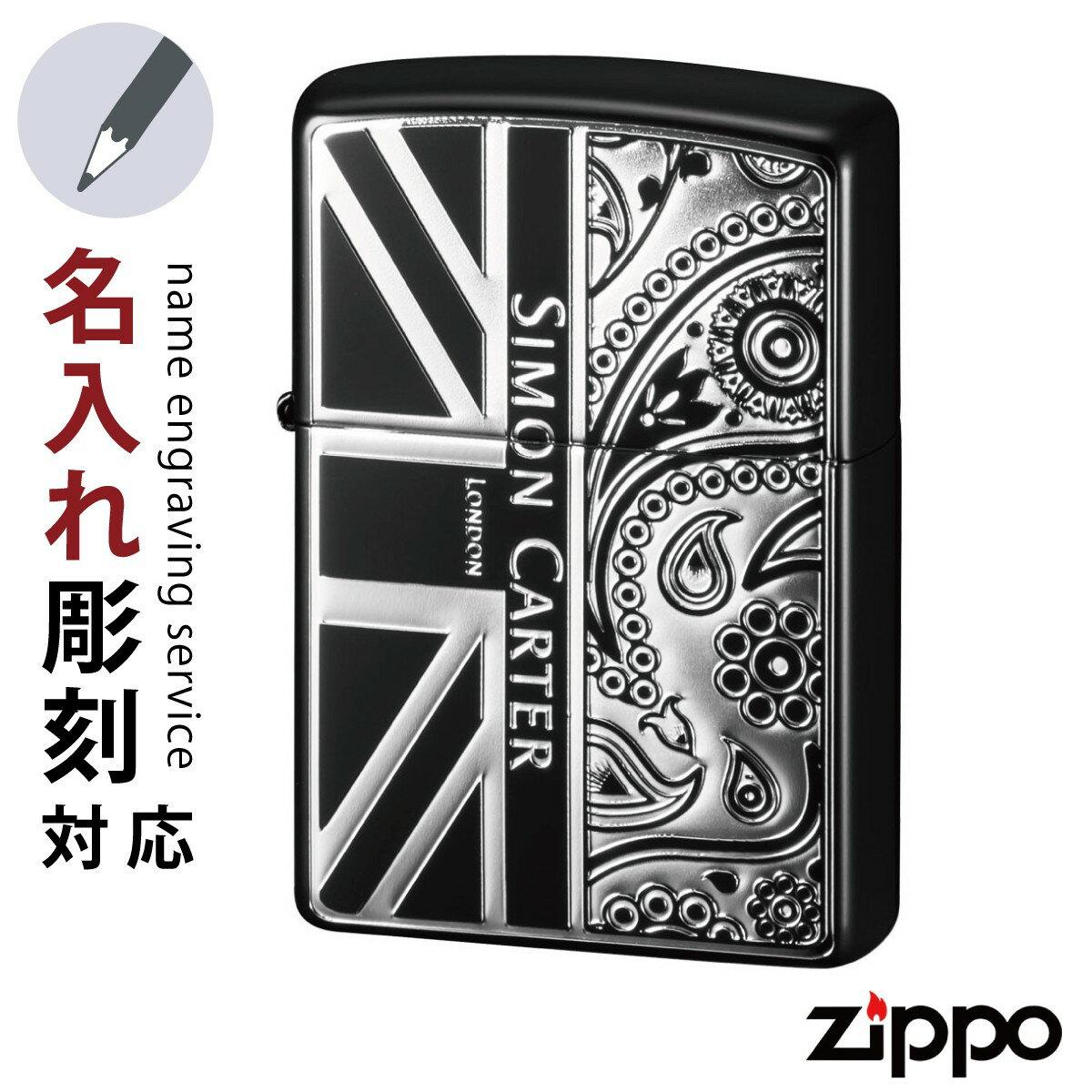 Zippo ジッポー 名入れ 彫刻 Zippoライター ジッポライター 200 サイモンカーター UJペイズリーIB 名入れ ギフト クリスマス ギフト プレゼント 贈り物 喫煙具