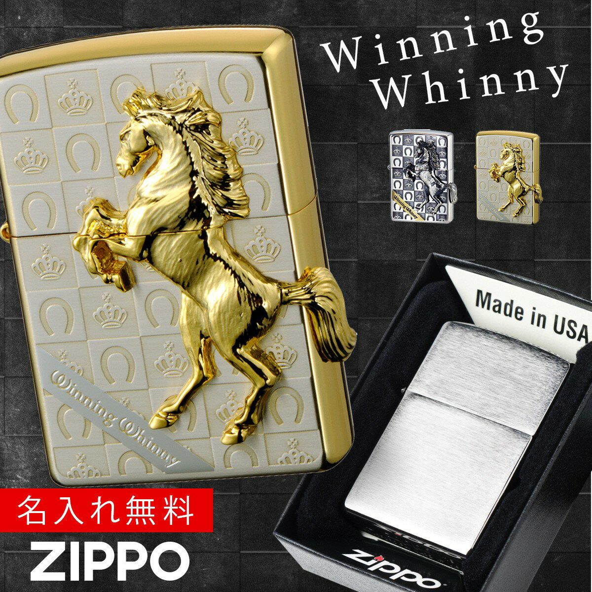 zippo ジッポーライター 馬 ウィニングウィニーグランドクラウンSV オイルライター ジッポライター 彼氏 男性 メンズ クリスマス ギフト プレゼント 贈り物 喫煙具