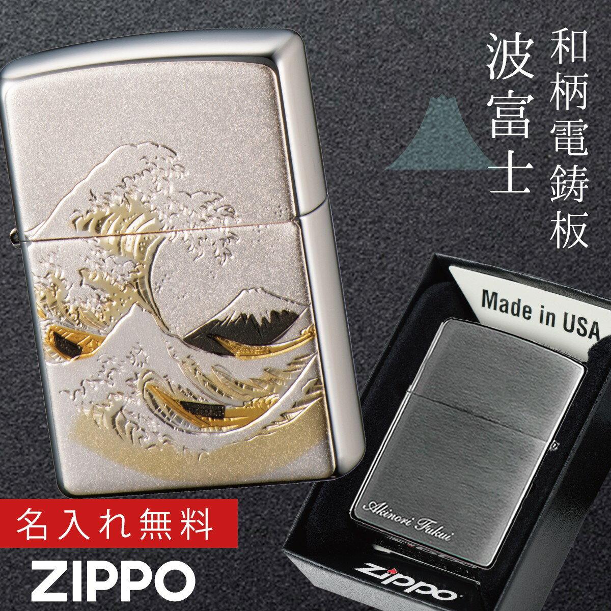 名入れ ネーム 対応 zippo 名入れ ジッポー ライター 和柄 日本のお土産 ZP 電鋳板 波富士 名入れ ギフト ギフト プレゼント 贈り物 返品不可 オイルライター ジッポライター 彼氏 男性 メンズ 喫煙具