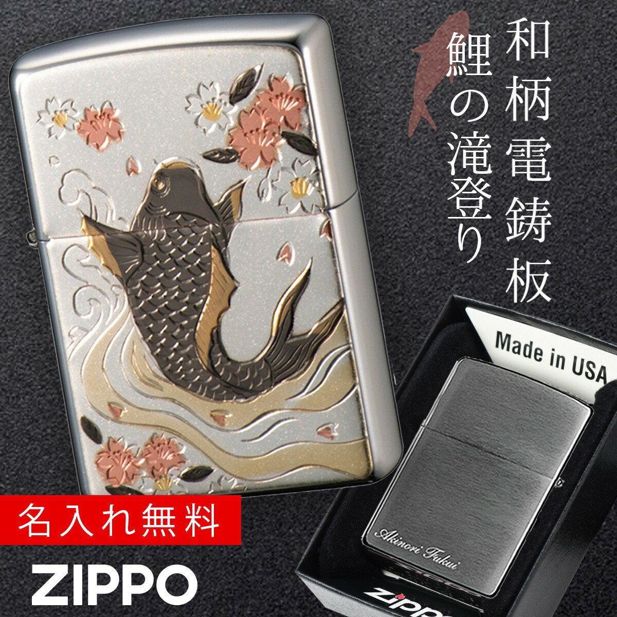 zippo 名入れ ジッポー ライター ZP 電鋳板 鯉 名入れ ギフト オイルライター ジッポライター 彼氏 男性 メンズ クリスマス ギフト プレゼント 贈り物 喫煙具