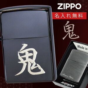 【返品不可】zippo ジッポー ライター ジッポライター ジッポーライター Zippo 名入れ 彫刻 名前入り 名入れ彫刻 ネーム彫刻 ネーム入れ 漢字 文字 鬼 和 和モダン 和風 日本 オイルライター 200