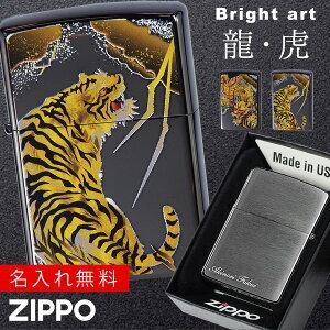 【返品不可】zippo ジッポー ライター ジッポライター Zippo ブランド 名入れ 彫刻 名前入り オイルライター 200 メンズ 男性 かっこいい カッコいい デザイン 父の日 龍 虎 ドラゴン トラ モチー
