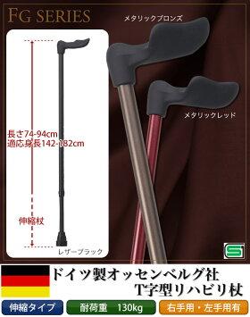 杖ステッキドイツ製リハビリ用ステッキ(フィッシャー左手用メタリックブロンズ)FG2L