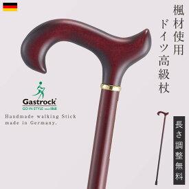 一本杖 木製杖 ステッキ ドイツ製 1本杖 ガストロック社 GA-21 ギフト ギフト プレゼント 贈り物 敬老の日 長寿祝い 敬老会 還暦 古希 喜寿