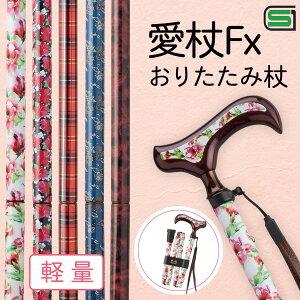 杖 折りたたみ 折りたたみ式杖 SGマーク 小花柄 軽量 軽い 男女兼用 レディース メンズ 握りやすい 持ちやすい 愛杖 Fx-11 ストラップ付き ギフト ギフト プレゼント 贈り物