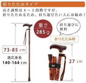 杖折りたたみ軽量折りたたみ式杖愛杖先ゴム・ストラップ付きE-75B