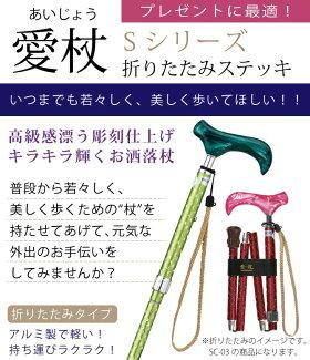 杖女性おしゃれ折りたたみ折りたたみ式杖ステッキ愛杖Sシリーズストラップ付きSC-05