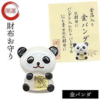 走運商品錢包玻璃製品大熊貓金箔入開運商品錢大熊貓禮物禮物
