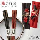 夫婦箸 箸 名入れ 結婚祝い 食洗機対応 食洗器対応 ペア 若狭塗箸 日本製 積層箸 墨味 朱面 ギフト プレゼント 贈り物…
