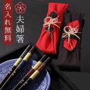 夫婦箸 名入れ 食洗器対応 二膳セット 結婚祝い 日本製 若狭塗 夫婦箸星屑 ご結婚祝い ブライダル 桐箱入り ギフト プレゼント 贈り物 …