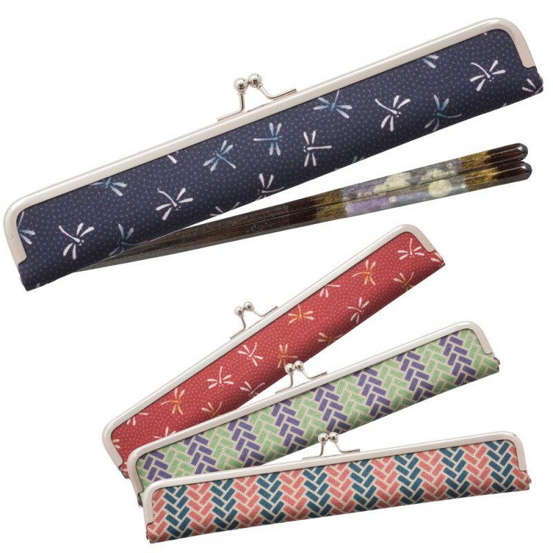 箸入れ 和風 箸袋 がま口タイプ 一双 還暦祝い 古希 喜寿 ギフト プレゼント 贈り物