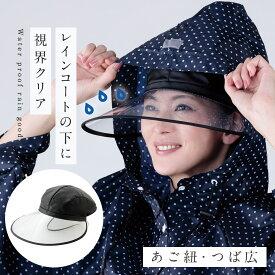 レインバイザー 自転車 顔が濡れない レディース レインハット 日本製 レインキャップ ブラック 雨具 帽子 レインバイザー 濡れない おしゃれ 雨用帽子 あご紐付き