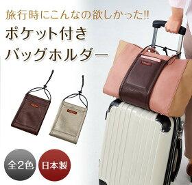 トラベル用品ポケット付きバッグホルダー全2色アイデア便利