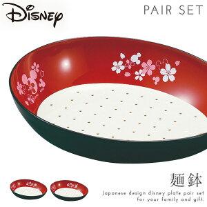 ディズニー 食器セット ペア 和食器 麺鉢 ざる蕎麦 ざるそば ミッキー 敬老の日 ギフト プレゼント 贈り物