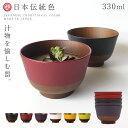 お椀 日本の伝統色 木製 食洗機対応 汁椀 羽反 塗分 茶碗 おしゃれ 日本製 にっぽんの伝統色 樹脂 電子レンジ対応 多…