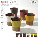 フリーカップ カップ コップ 木目 食器 和モダン 和食器 食洗機対応 レンジ対応 割れない 割れにくい 日本製 日本伝統…