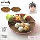 皿 仕切り ランチプレート ベビー 赤ちゃん キッズプレート 日本製 割れない プラスチック 食器 木目 キッズ 子供 ピ…